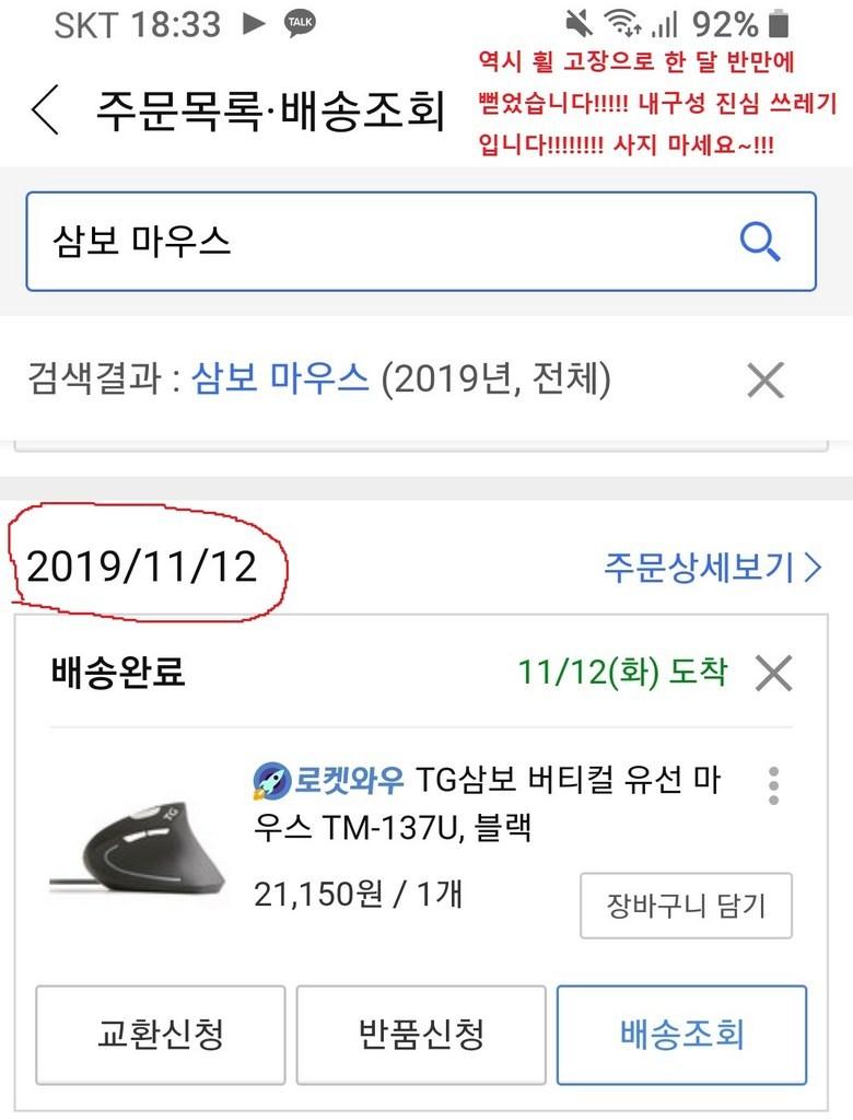 T삼보 버티컬 유선 마우스 T-137U 리뷰 후기