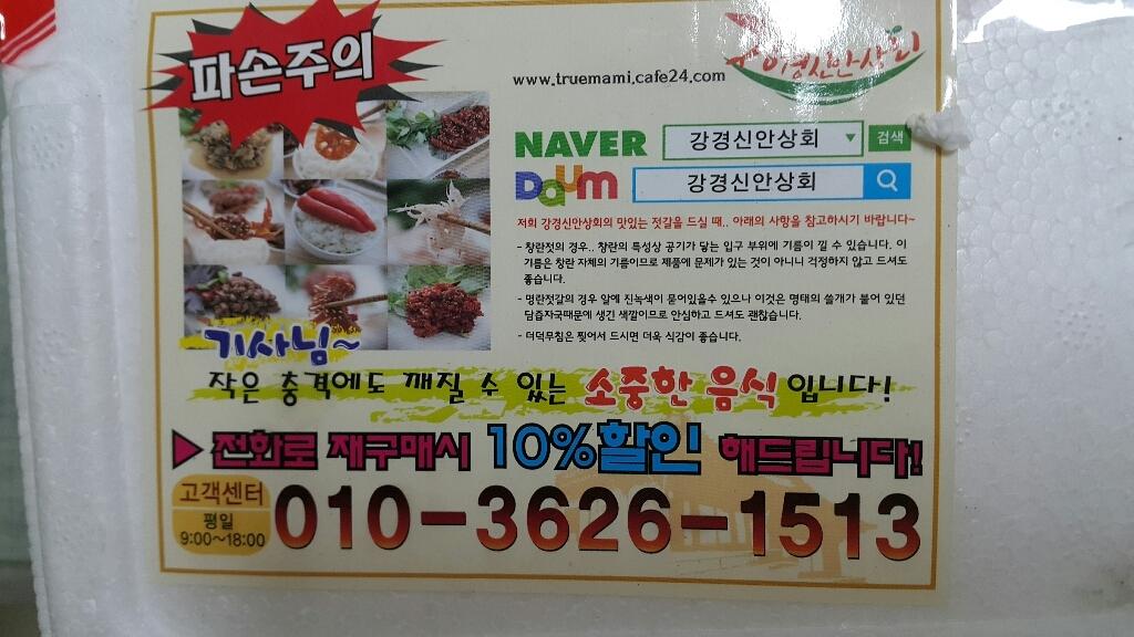 강경신안상회 꼴뚜기젓  리뷰 후기