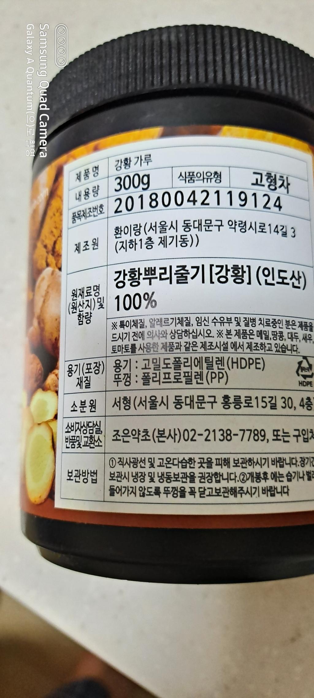 조은약초 인도산 강황가루  리뷰 후기