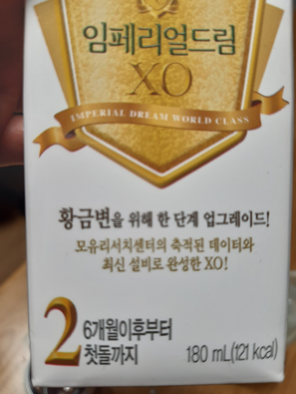 임페리얼드림XO 남양 액상분유 2단계 180ml  리뷰 후기