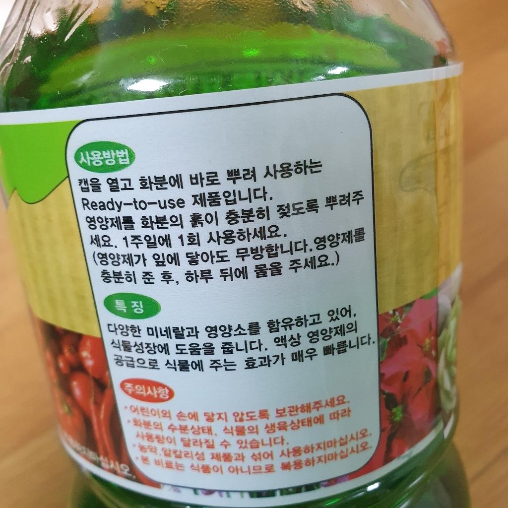종합식물용 액체영양제1  리뷰 후기