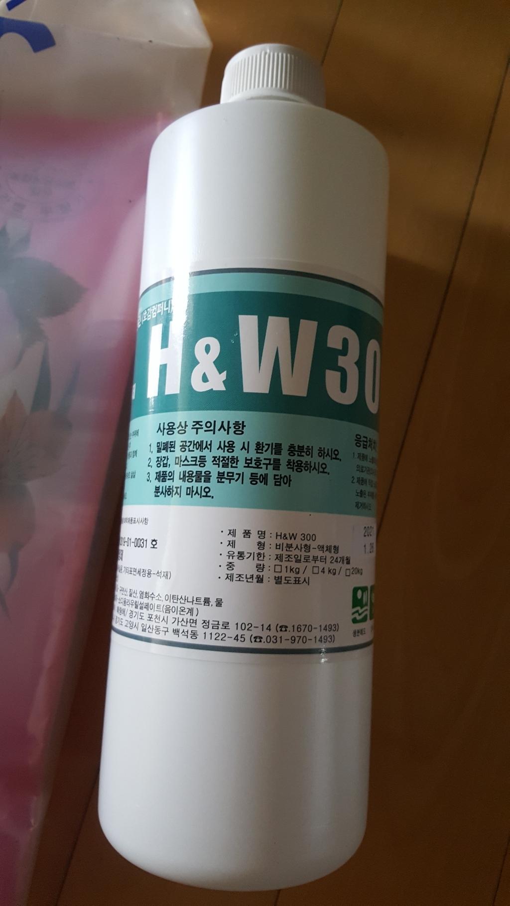 허브크린 강력 변기 뇨석 제거제 H & W 300  리뷰 후기
