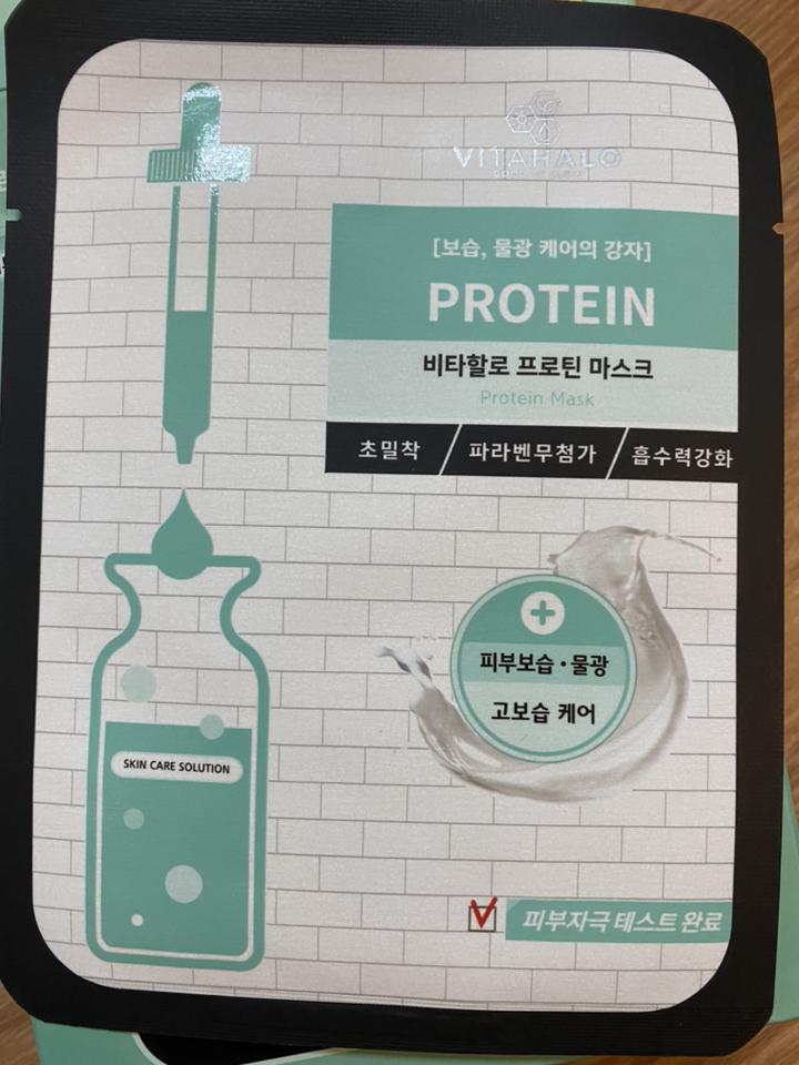 비타할로 프로틴 영양 수분 마스크 리뷰 후기