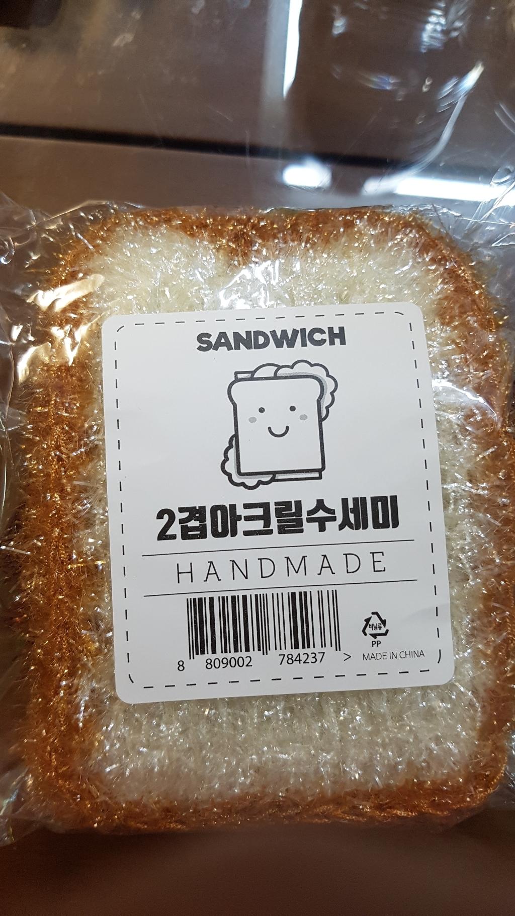 유하우스 난달라 샌드위치 2겹 아크릴수세미  리뷰 후기