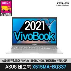 [2021년 신제품/당일출고] ASUS 비보북 X515MA-BQ337 15인치 광시야각 FHD 가성비노트북 인강용/재택근무, Free DOS, 4GB, 128GB, 셀러론, 투명실버