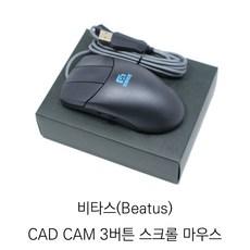 비타스 비타스(Beatus) CAD CAM 3버튼 스크롤 마우스 유선, 블랙, B07CZ1B7H3