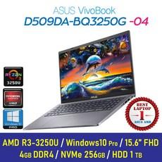 [가성비 노트북]ASUS D509DA-BQ3250G +Windows10 Pro 포함, 4GB, SSD 256GB + HDD 1TB, Windows10 Pro 포함