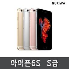 아이폰6S 공기계 중고 자급제 중고폰 유심옮기면 개통 카카오정품케이스 증정, 골드, 32G A급