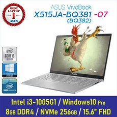 [가성비 끝판왕] ASUS X515jA-BQ381 [Windows10 Pro 포함], 8GB, SSD 256GB, Windows10 Pro