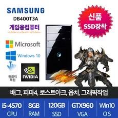 삼성전자 업무용 가정용 게임용 윈도우10 데스크탑 본체