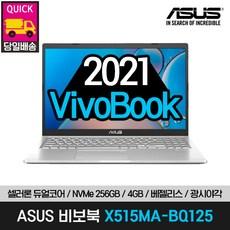 [2021년 신제품/당일출고] ASUS 비보북 X515MA-BQ125 15인치 광시야각 FHD 가성비노트북 인강용/재택근무, 4GB, NVMe 512GB 교체