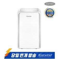 캐리어 냉방 난방 제습 겸용 실외기없는 이동식에어컨 CPA-Q092FPA(9형)