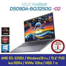 [가성비 노트북]ASUS D509DA-BQ3250G +Windows10 Pro 포함, 4GB, SSD 128GB + HDD 1TB, Windows10 Pro 포함