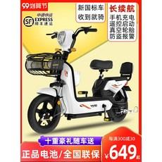 전기 자전거 전동 스쿠터 Zhongfu 표준 성인 48V 소형 배터리 남성과 여성, 알몸 차 배터리 없음 모터 없음 및 선물 색상 문, 12아