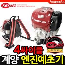 [계양] 4사이클 엔진예초기 KH-350S/일본혼다엔진/제초기/강력한4사이클/2단분리
