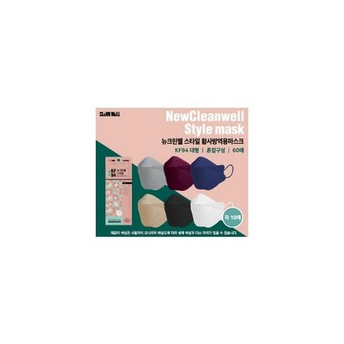 뉴크린웰 [대형 총 6가지 컬러 혼합구성] KF94 마스크 대형 60매 (컬러별 각 10매씩 60매)