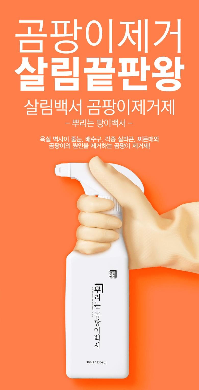 곰팡이 제거 끝판왕! 편리하고 효과적인 거품형 [살림백서] 뿌리는 곰팡이 백서 1+1
